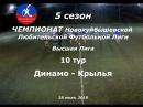 5 сезон Высшая Лига 10 тур Динамо - Крылья 28.07.2018