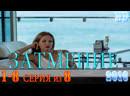 Затмение HD Сериал 2016 Мелодрама HD 720p 1 2 3 4 5 6 7 8 серия