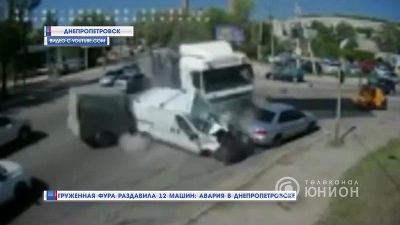 Гружёная фура раздавила 12 машин: авария в Днепропетровске. 05.05.2018,