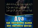 Дуа, читаемое при посещении рынков или торговых центров • t.me/talibul_ilm
