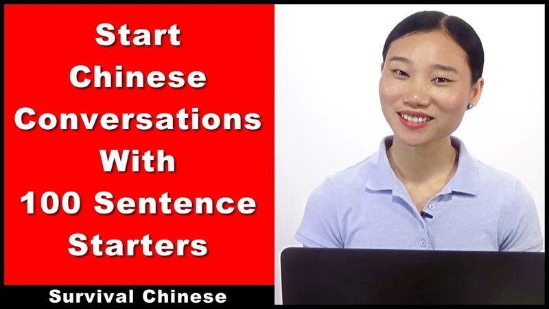 Beginner Chinese Conversation With 100 Sentence Starters Beginner Chinese Course HSK 1 HSK 2