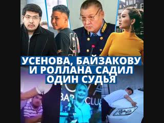 Усенова, Байзакову и Роллана посадил под арест один судья: что о нем известно