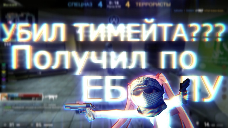 нарезка CS:GO /за друга и дроп, стреляю в упор / убил тимейта / получил в е*ало?(тестовое видео)