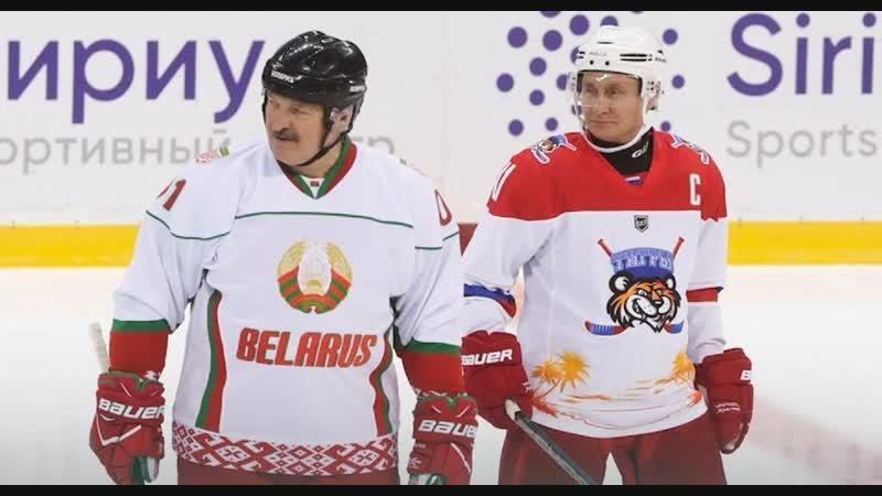 Владимир Путин и Александр Лукашенко приняли участие в хоккейном матче.