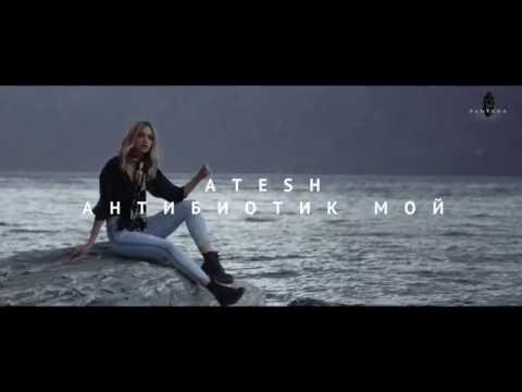 Atesh – Антибиотик мой | Клип 2018