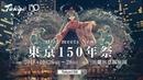 初音ミクより「東京150周年祭」開催のお知らせ