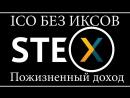 STEX-первая в мире биржа, поддерживающая торговлю любой криптовалюты к любой другой.