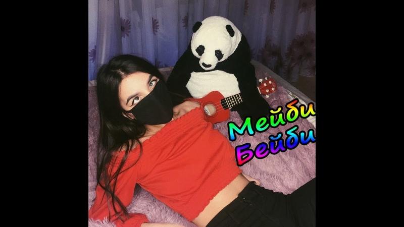 МЭЙБИ БЭЙБИ - Аскорбинка Cover.by TenderlyBae - EM!LY