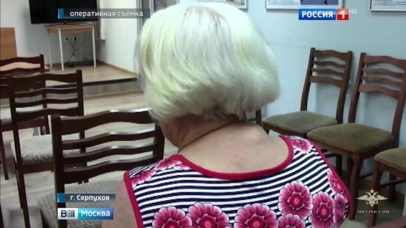 Вести-Москва • В Серпухове задержаны лжесоцработники, обокравшие пенсионерку