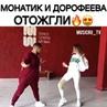 "ТАНЦЫ • МУЗЫКА • КАВЕР on Instagram: ""Понравилось? Да/нет⬇ Очень круто @monatik_official / @nadyadorofeeva ❤😘 . . танцы танец танцоры красотка ..."