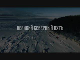 Трейлер_Великий Северный путь