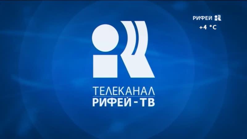 Рифей-ТВ: прямая трансляция
