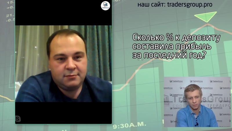 Интервью с трейдером Кириллом Матящевым. Отзыв об обучении трейдингу TradersGroup.