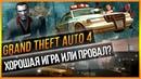 GTA 4 - ХОРОШАЯ ИГРА ИЛИ ПРОВАЛ