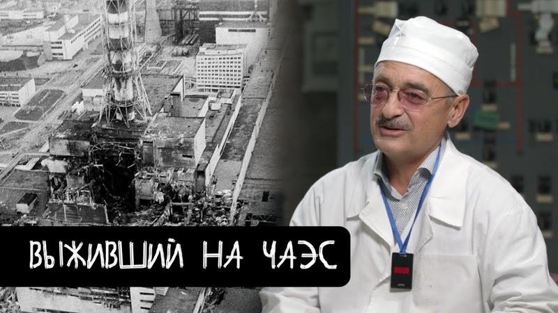 Выживший на ЧАЭС - о роковом эксперименте и допросах КГБ / KishkiNa 14.09.2018