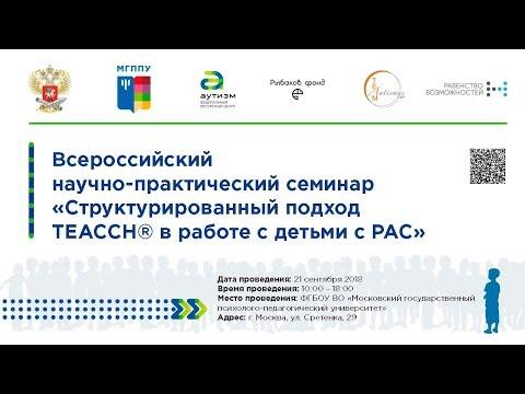 Семинар Структурированный подход TEACCH® в работе с детьми с РАС