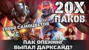 Injustice 2 Mobile - Открытие Паков Платиновый Сундук Выпал Дарксайд? | Darkseid Pack Opening