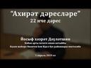 Ахирәт дәресләре 22 нче дәрес Йосыф хәзрәт Дәүләтшин