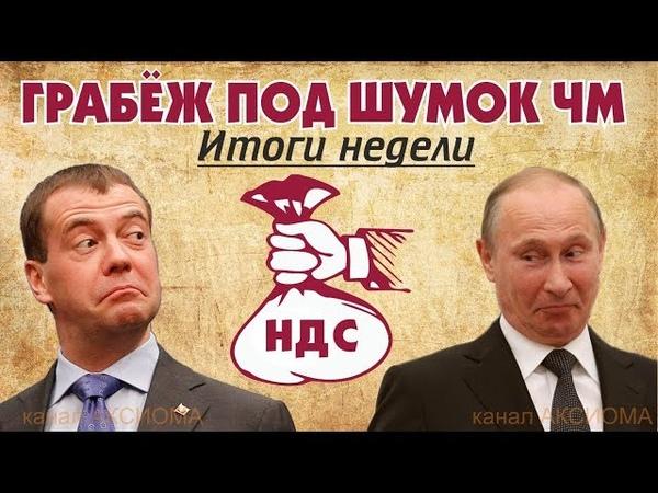 Садистские реформы уже выходят за грань терпения - Итоги недели