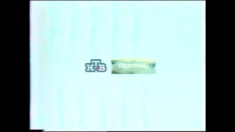 (staroetv.su) Заставка НТВ осенью (НТВ, сентябрь 2003)