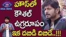 Kaushal Tough Form In Bigg Boss House   Telugu Bigg Boss Season 2 Latest Updates   Nani Myra Media