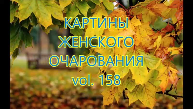 КАРТИНЫ ЖЕНСКОГО ОЧАРОВАНИЯ vol. 158