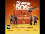 Ubisoft - скидки 50%! Летняя распродажа!