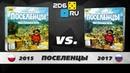 Поселенцы - сравнение тиражей настольной игры (2015 vs 2017)