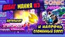 Интересные вещи в дебаг моде в Sonic Mania Studiopolis ДЕБАГ МАНИЯ 3