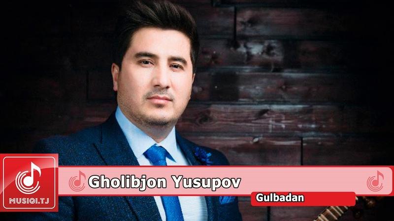 Голибчон Юсупов Гулбадан 2019 Gholibjon Yusupov Gulbadan 2019