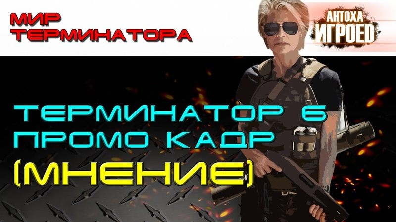Терминатор 6 Промо кадр Мнение ИГРОЕД