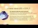 Лампа ГИБРИД LED CCFL 36W обзор покупки