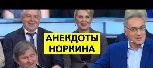 Норкин Бесплатно Анекдоты