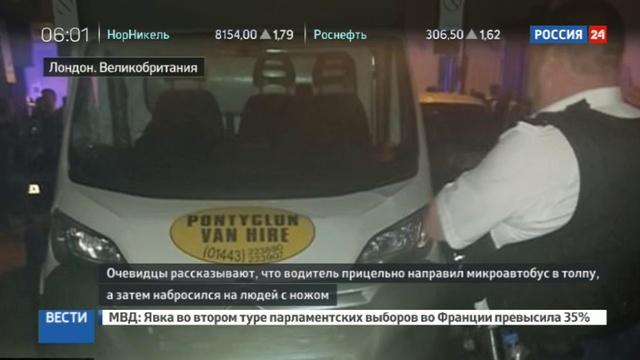 Новости на Россия 24 В Лондоне фургон врезался в толпу людей