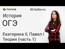 История ОГЭ 2019. Екатерина II, Павел I. Теория часть 1