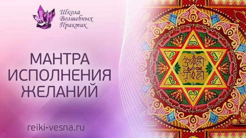 МОЩНАЯ МАНТРА ИСПОЛНЕНИЯ ЖЕЛАНИЙ Шри Вакратунда махакайа Мантра Ганеши