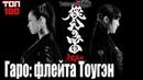 ГАРО: ФЛЕЙТА ТОУГЭН / GARO GAIDEN: TOUGEN NO FUE [2013].ТОП-100. Трейлер