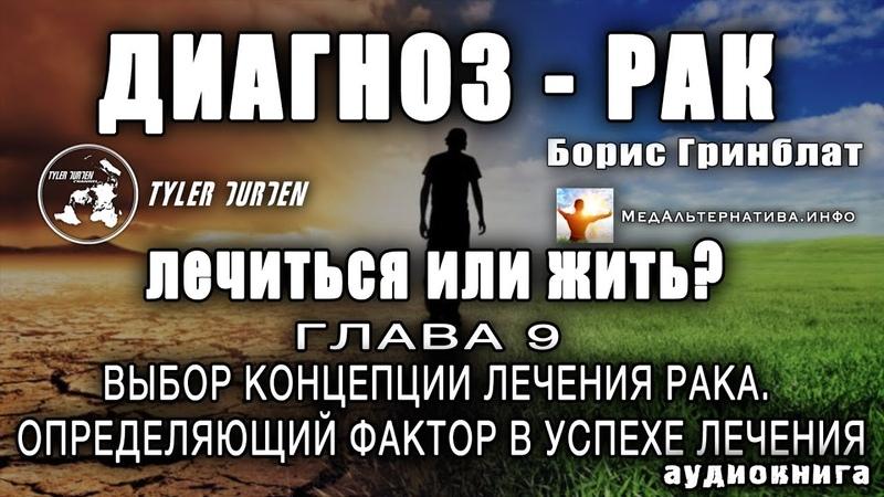 ДИАГНОЗ РАК ЛЕЧИТЬСЯ ИЛИ ЖИТЬ Борис Гринблат ГЛАВА IX