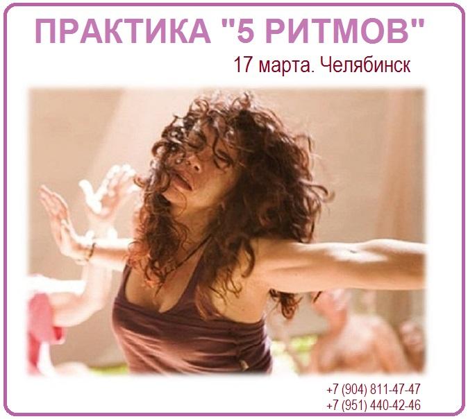 Афиша Челябинск Танце-двигательная терапия Танец Жизни Челябинск