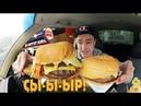 Самый Сырный Джо из Бургер Кинг 749,90 Собираю бургер в Burger King по своему. Обзор еды.