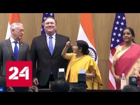 США вынуждают Индию отказаться от иранской нефти и российских С-400 - Россия 24
