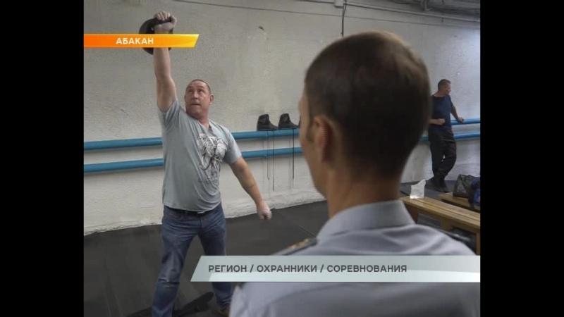 Росгвардия Хакасии провела состязания среди частных охранников (сюжет Рен-ТВ Саяны)