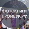 Фотокниги в Оренбурге | ПРОМБУК.РФ