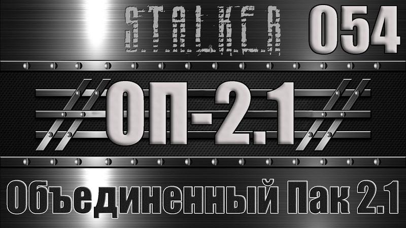 Сталкер ОП 2.1 - Объединенный Пак 2.1 Прохождение 054 ДИСК АДРЕНАЛИНА И ШНЫРА