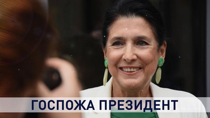 Контуры Госпожа президент
