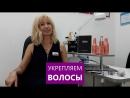 Укрепляем волосы c LOréal Serie Expert Inforcer. Елена Потапова