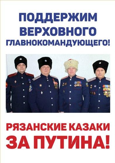 Казаки на выборах в Рязани LMrcQa-WwZY