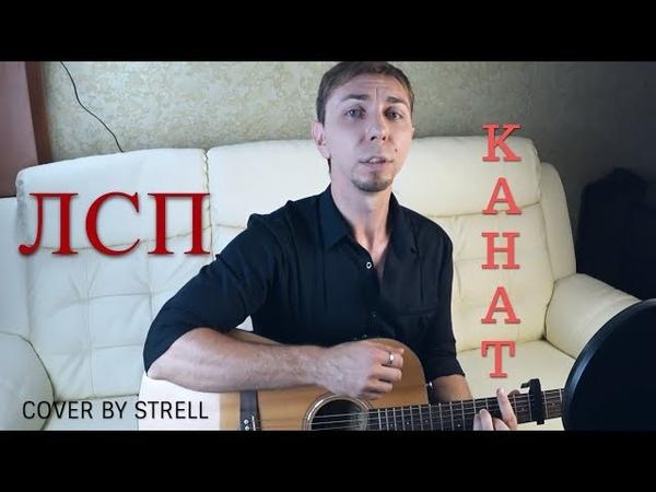 ЛСП - Канат (cover by Sasha Strell/Саша Стрелл)
