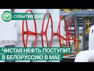 Чистая нефть поступит в Белоруссию в мае. События дня. ФАН-ТВ