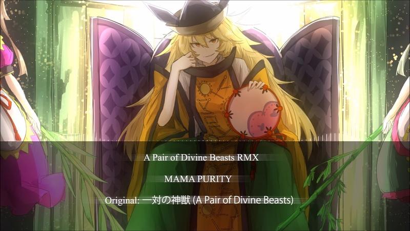[東方Project] A Pair of Divine Beasts (MAMA PURITY's 128 BPM Remix)